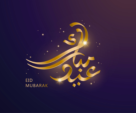 Eid Mubarak golden calligraphy which means happy holiday on purple background