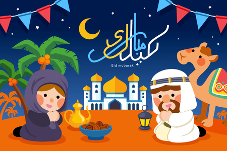 Cute eid mubarak flat design with muslims praying together, arabic calligraphy which means happy holiday Illustration