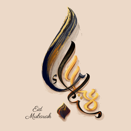 Eid Mubarak calligraphy stroke which means happy holiday, golden and black color