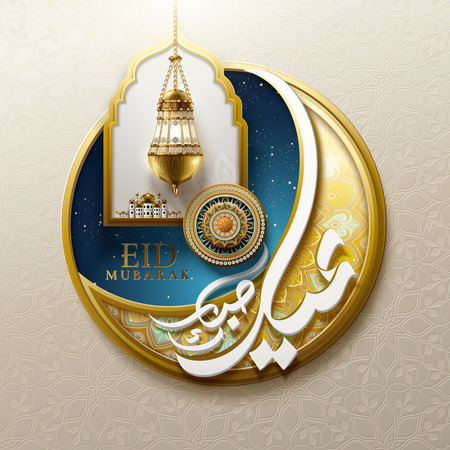 Eid mubarak calligraphy which means happy holiday on crescent background Illustration