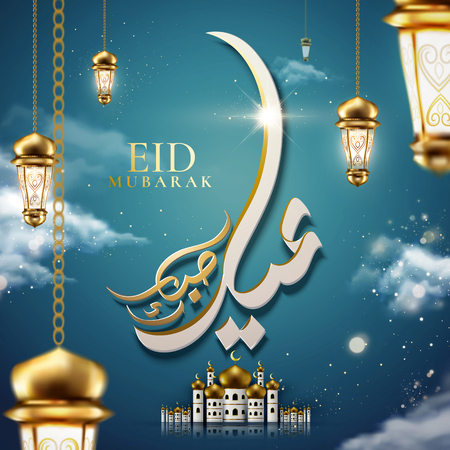 Eid mubarak calligraphy which means happy holiday magic night mosque