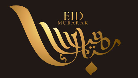 Eid Mubarak calligraphy which means happy holiday in golden color and brown