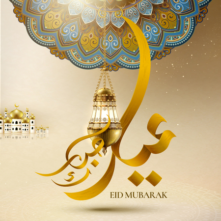 Beautiful floral arabesque pattern and hanging fanoos with golden eid mubarak calligraphy which means happy holiday