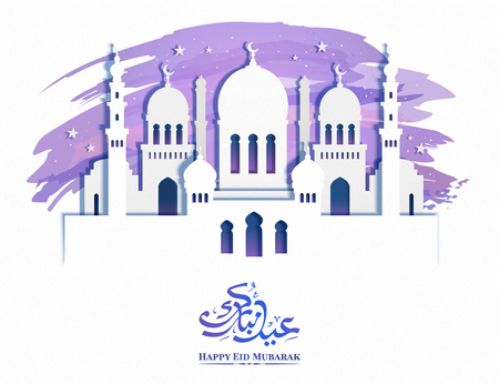 Eid mubarak calligraphy design with paper art white mosque on purple watercolor stroke Illustration