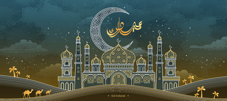 Eid mubarak calligraphy which means happy holiday on magical mosque background in exquisite line style Ilustração