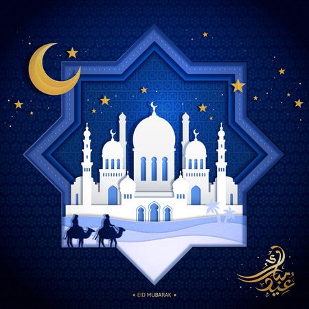 Eid mubarak calligraphy design with paper art mosque desert scene