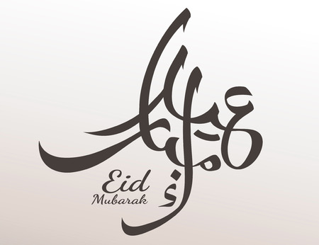 Eid Mubarak calligraphy which means happy holiday on white background Illustration