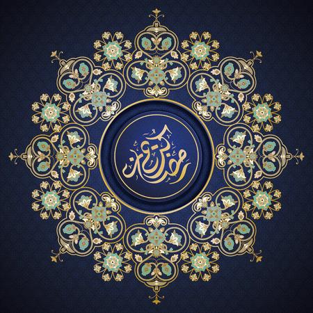 Ramadan mubarak calligraphy means generous holiday with blue elegant arabesque decorations flowers
