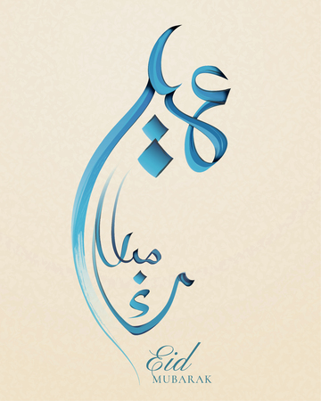 Blue eid Mubarak calligraphy design on beige background means happy holiday Иллюстрация