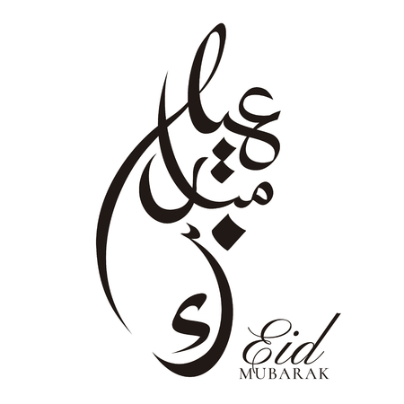 Eid Mubarak calligraphy design on white background means happy holiday Illusztráció