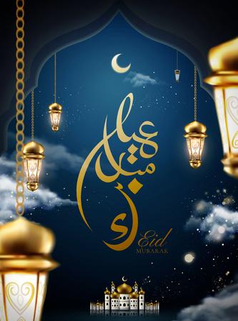 Joyeuses fêtes écrites en calligraphie arabe EID MUBARAK avec mosquée la nuit