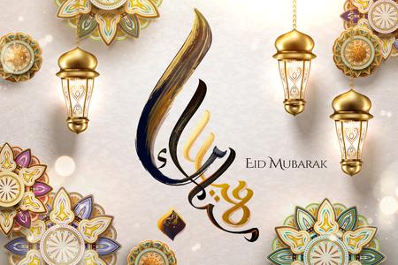 Joyeuses fêtes écrites en calligraphie arabe EID MUBARAK en coups de pinceau avec fleur arabesque et fanoos