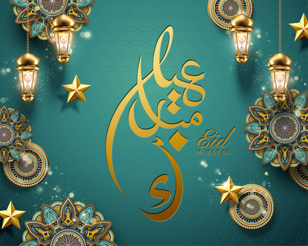 Happy holiday written in arabic calligraphy EID MUBARAK with arabesque flower and fanoos on turquoise background
