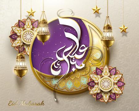 Buone vacanze scritte in calligrafia araba EID MUBARAK con luna e fiori arabeschi giganti