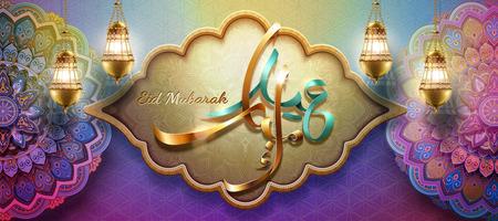 Joyeuses fêtes écrites en calligraphie arabe EID MUBARAK avec des fleurs arabesques géantes et des fanoos Vecteurs
