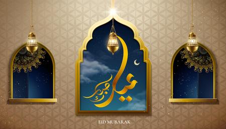 Joyeuses fêtes écrites en calligraphie arabe EID MUBARAK avec cadre en arc et fanoos