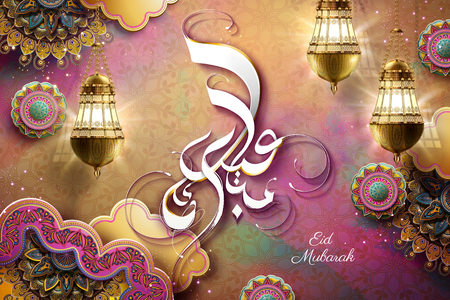 Happy holiday written in arabic calligraphy EID MUBARAK with arabesque flowers and fanoos Ilustração