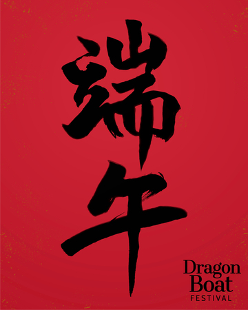 Dragon boat festival calligraphy written in Chinese characters on red background