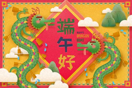 Dragon mignon avec des pagaies, joyeux festival de bateaux-dragons écrit en caractères chinois sur un couplet de printemps