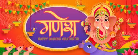 Ganesh Chaturthi festival banner with lovely Hindu god Ganesha, Ganesha written in Hindi words