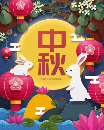 Mid autumn festival paper art design with rabbit, lanterns and the full moon decorations, holiday name written in Chinese words