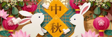 Paper art rabbits, lanterns and chinese window frame decorations, holiday name written in Chinese words on spring couplets
