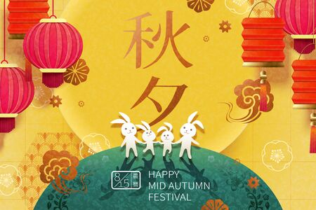 Lovely rabbits hand in hand under the giant full moon on yellow background, Mid autumn festival and lunar month written in Chinese words  イラスト・ベクター素材