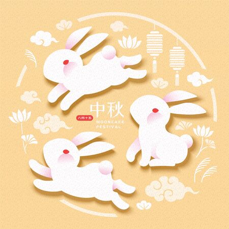 Mooncake festival with cute white rabbit on light yellow background, Mid autumn holiday written in Chinese words