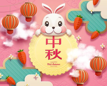Happy mid autumn festival lovely paper art rabbit and carrot elements on pink background, Holiday name written in Chinese words