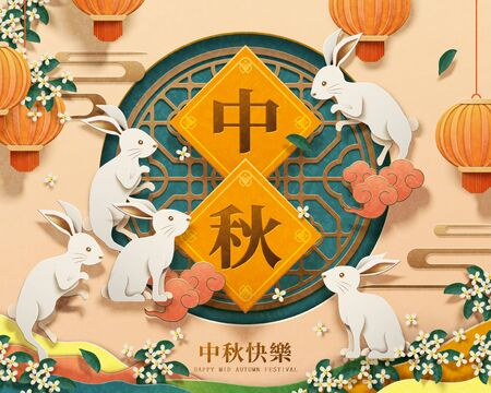 Paper art rabbits stay around the chinese window frame with osmanthus decorations, holiday name written in Chinese words