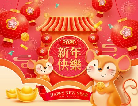 Cute mice holding golden coins with hanging red lanterns, happy lunar year written in Chinese words