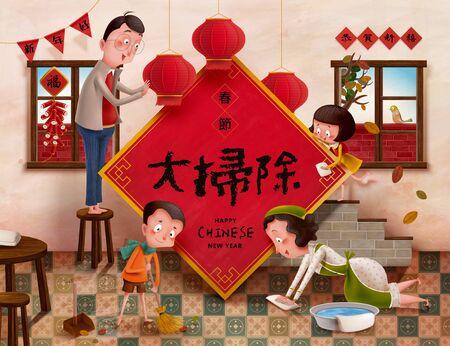 Familie voorjaarsschoonmaak voor het maanjaar, voorjaarsschoonmaak geschreven in Chinese woorden op coupletten Vector Illustratie