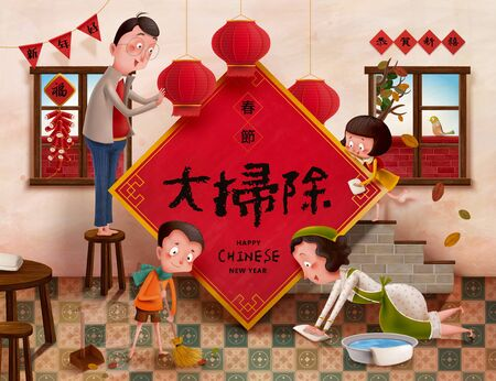 Family spring cleaning for lunar year, spring clean up written in Chinese words on couplets