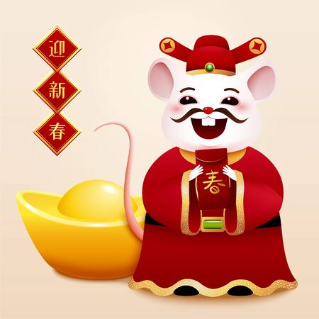 Cute god of wealth white mouse holds red envelope and gold ingot, welcome the spring written in Chinese words