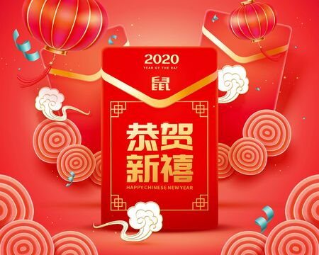 Giant red envelope and lanterns for new year design with spiral decorative elements, happy lunar year written in Chinese words Ilustração