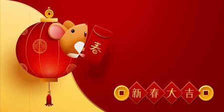 El ratón lindo sostiene un sobre rojo y se muestra desde la linterna, auspicioso y con primavera escrito en palabras chinas