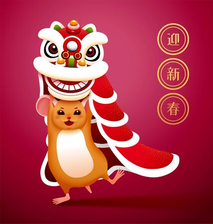 Cute mouse performing lion dance on burgundy red background, auspicious new year written in Chinese words