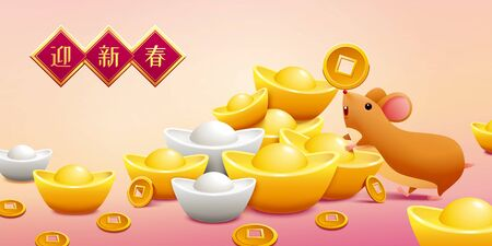 Cute mouse with gold ingots and feng shui coins, welcome the spring written in Chinese words 矢量图像