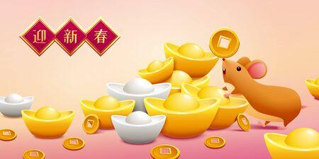 Ratón lindo con lingotes de oro y monedas de feng shui, da la bienvenida a la primavera escrita en palabras chinas Ilustración de vector