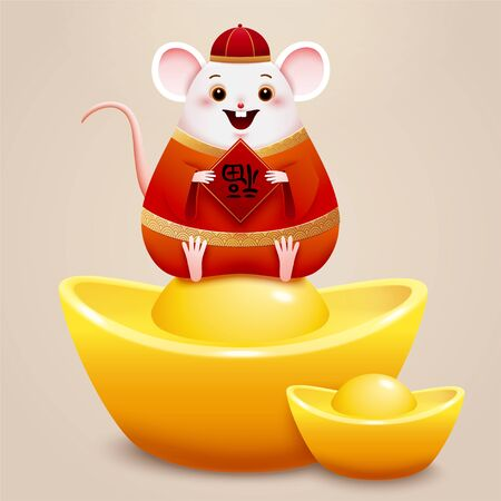 Cute white mouse holds spring couplet and sits on gold ingot, fortune written in Chinese words
