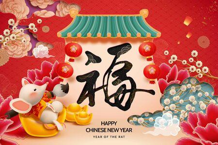 Simpatici topi sdraiati su lingotti d'oro con pennello per calligrafia su sfondo di fiori di carta, traduzione di testo cinese: Fortune