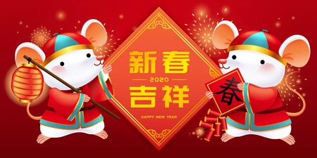Year of the rat cute white mice holding lantern and doufang, Chinese text translation: Auspicious spring