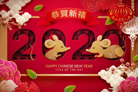 2020 year of the rat design with paper art flower decorations, Chinese text translation: Happy lunar year  イラスト・ベクター素材