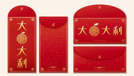 Rotes Umschlagdesign mit Grußworten, Textübersetzung: Großes Glück und große Gunst auf Chinesisch Vektorgrafik