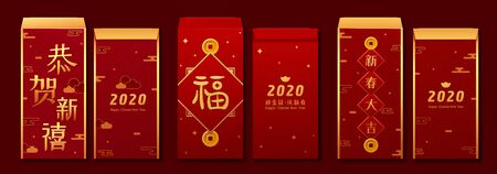 Red envelope design with greeting words and gold coins, text translation: Welcome the lunar year, fortune and auspicious new year in Chinese 向量圖像