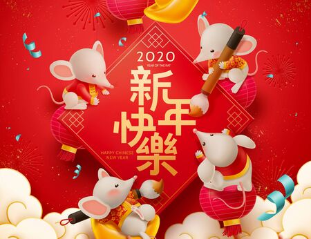 Four cute mice writing calligraphy on doufang together, Chinese text translation: Happy lunar year