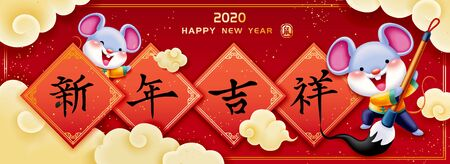 Lovely rat writing calligraphy on cloudy background banner, Chinese text translation: Auspicious new year