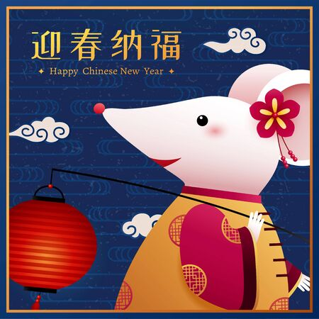 Lovely white mouse holds red lantern and looks back, Chinese text translation: Welcome lunar year and fortune