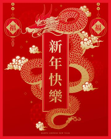 Solemn dragon with new years greeting on red background, Chinese text translation: Happy lunar year and fortune
