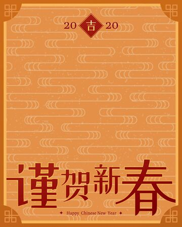 Happy lunar year background design, text translation: auspicious and welcome the new year in Chinese